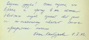 Камбурова2