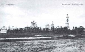 Фото 2 Открытка Саров. Общий вид монастыря