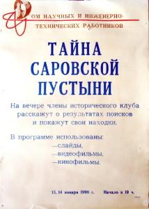 1990.01.13-14 Тайна Саровской пустыни Вечер в ДУ-афиша
