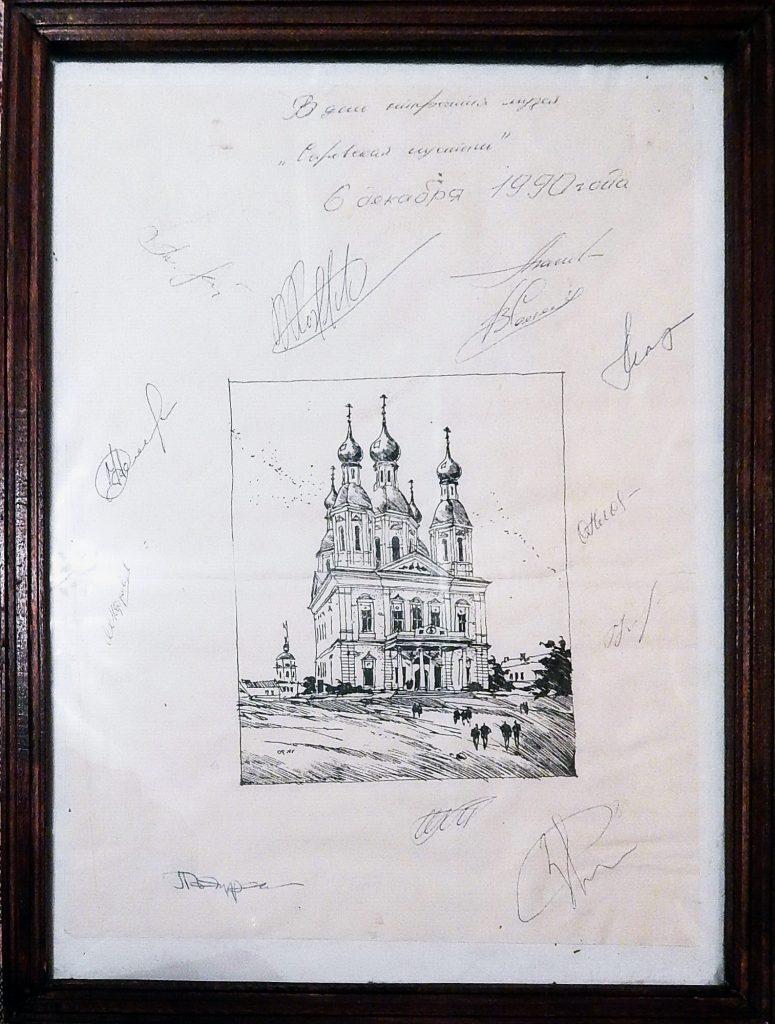 1990-12-06-otkrytie-muzeya-sp