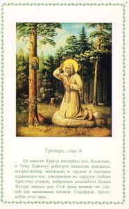 1991.07 Торжества Благословение Патриарха 110x175 1