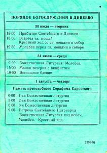 1991.07 Торжества Приглашение участнику в Дивеево 105x150 2