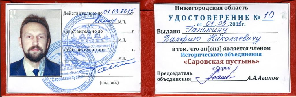2013 СП удостоверение1
