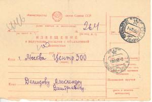 Фото 10 - Извещение на адрес Москва Центр 300 с оттиском штемпеля Москва - 300 К. С. с литерой Т