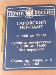 Фото 2 - Вывеска Саровского почтамта