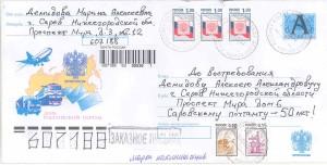 Фото 3 - Конверт День Российской почты 2004 г