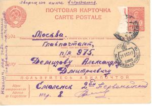 Фото 5 - Карточка с оттиском штемпеля 5 эксп. с литерой К-8