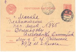 Фото 6 - Карточка на адрес п. я. 975 с оттиском штемпеля 5 экспед. с литерой Я