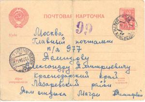 Фото 7 - Карточка на адрес п. я. 977 с оттиском штемпеля 5 экспед с литерой Я
