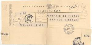 Фото 8 - Телеграмма на адрес п. я. 977 с оттиском штемпеля 5 экспед. с литерой Я