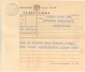 Фото 9 - Телеграмма на адрес Москва Центр -300 с оттиском штемпеля Контора связи 300 с литерой Б