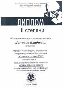 Диплом Демидова В.