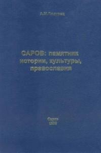 СПИКП98