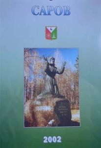календарь2002р