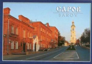 открытки саров