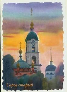 открытки саров старый
