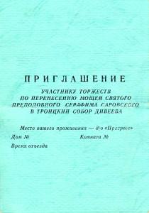 4 1991.07 Торжества Приглашение участнику в Дивеево 105x150 1