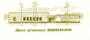 8 1991.08 Торжества Пригласительный в ДУ 166x74 1