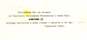 9 1991.08 Торжества Пригласительный в ДУ 166x74 2