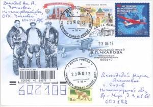 25. Заказное письмо из Чкаловска в Саров сгашением юбилейной марки спецштемпелем Мемориальный музей В. П. Чкалова