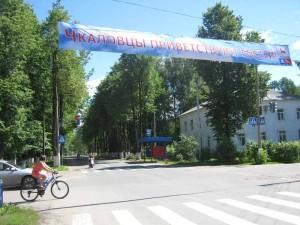 26. Растяжка Чкаловцы приветствуют гостей на ул. Ленина