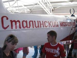 48. Москва - о. Удд - Сталинский маршрут