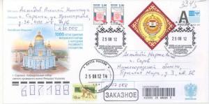 Фото 14 – Конверт ХМК  с Ушаковским собором