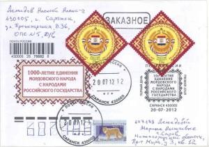 Фото 7 – скан КПД со спецгашением юбилейной марки