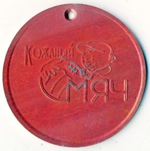 1970-е Кожаный МЯЧ красная
