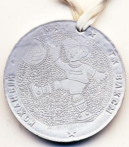 1970-е Кожаный мяч ГК ВЛКСМ Победитель спартакиады