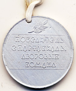1970-е Кожаный мяч ГК ВЛКСМ Победитель спартакиады-обр