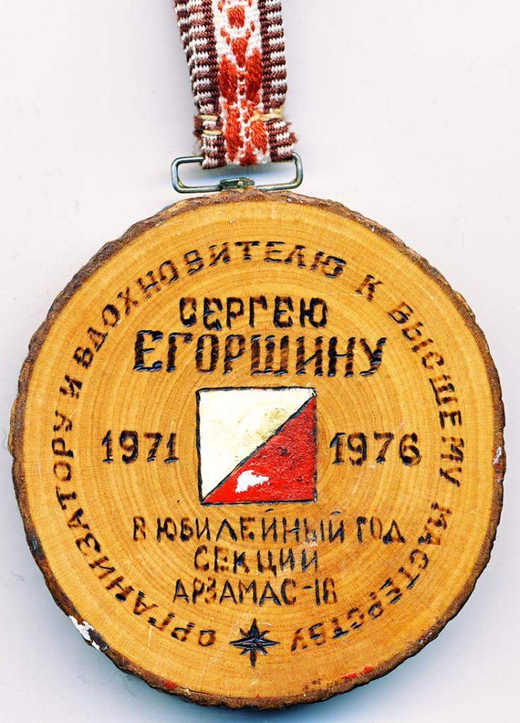 1976 С. ЕГОРШИНУ В ЮБ. ГОД СЕКЦИИ АРЗАМАС-16