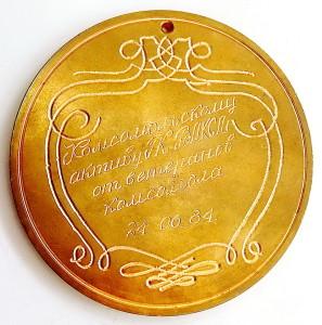 1984 Комсомольскому активу от ветеранов-обр