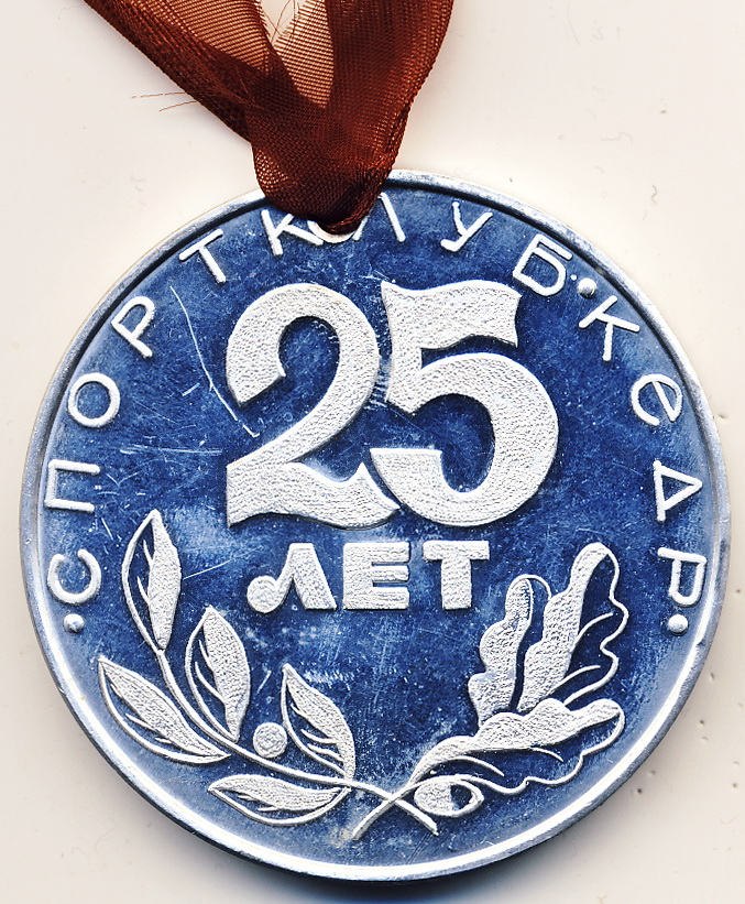 1991 СПОРТКЛУБ КЕДР 25 ЛЕТ КЕДР-91
