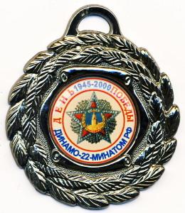 2000 ДЕНЬ ПОБЕДЫ ДИНАМО-22 МИНАТОМ РФ