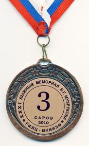 31 мемориал Музрукова 3м 2010