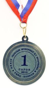 34 мемориал Музрукова 1м 2013