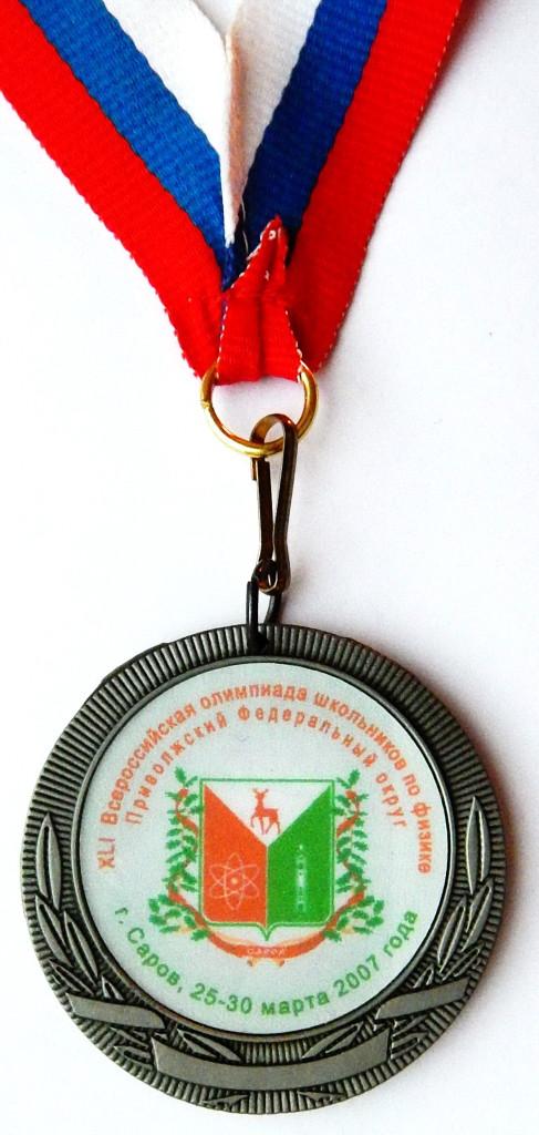 35 XLI Всерос. олимпиада школьников-обр