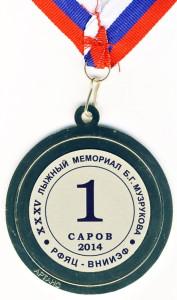 35 мемориал Музрукова 1м 2014