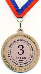 35 мемориал Музрукова 3м 2014