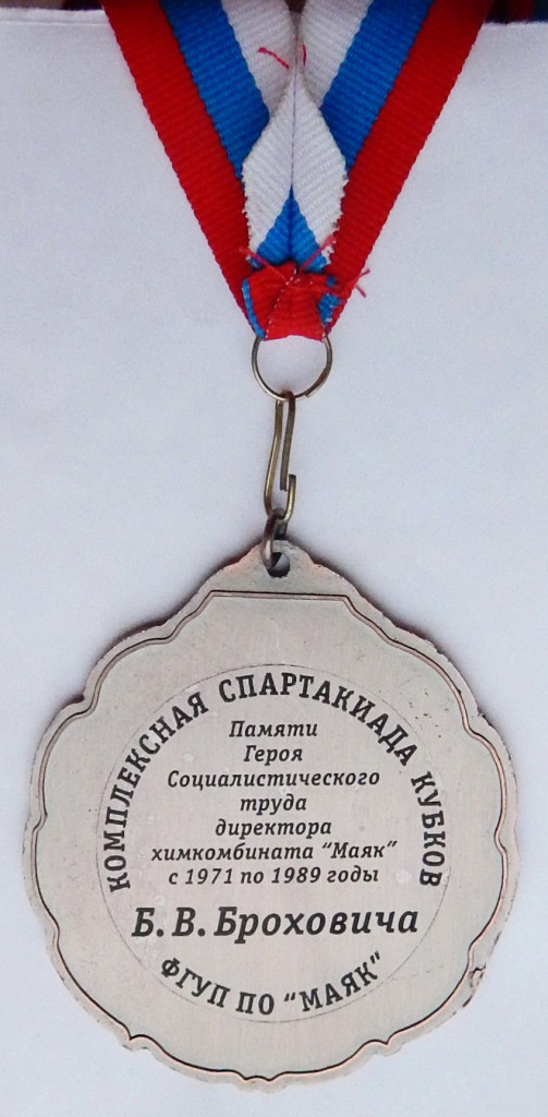37 ФГУП ПО МАЯК Комплексная спартакиада Колесова-обр