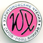416 2013 ЮХЧ
