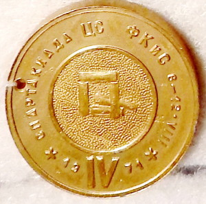 М 1971 IV Спартакиада ЦС ФКиС