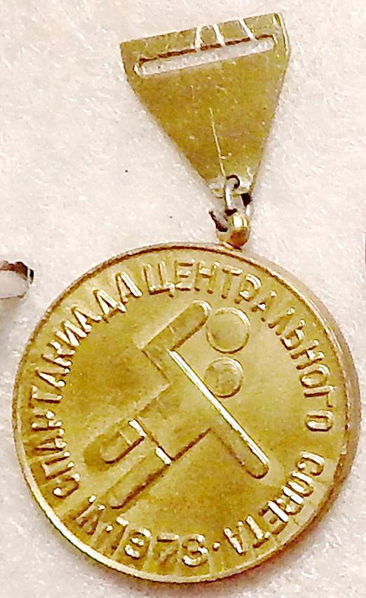 М 1973 VI Спартакиада ЦС