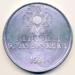 МС 1991 12 мемориал Музрукова без №