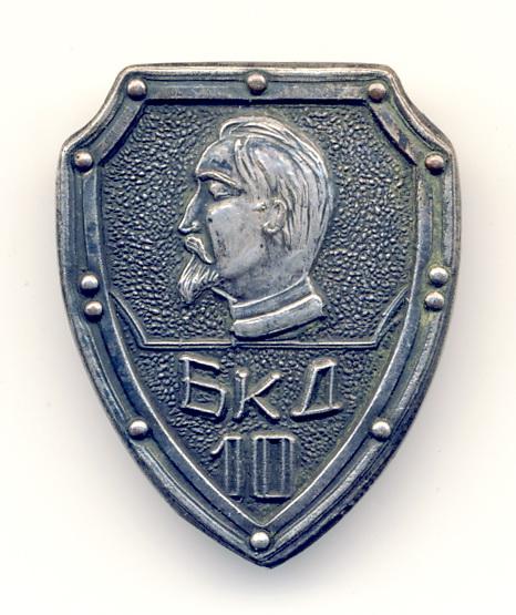 С2 1972 БКД 10