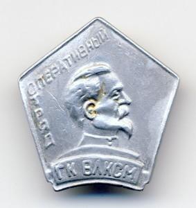 С2 1977! Оперативный отряд ГК ВЛКСМ