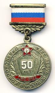 С2 1997 В.ч. 3274 50 лет 1947-1997