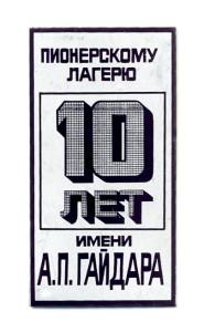 С3 1972 Пионерскому лагерю имени А.П.Гайдара 10 ЛЕТ