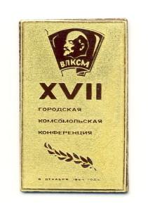 С4 1984 XVII Гор.комс.конф. 21х33мм лат бул